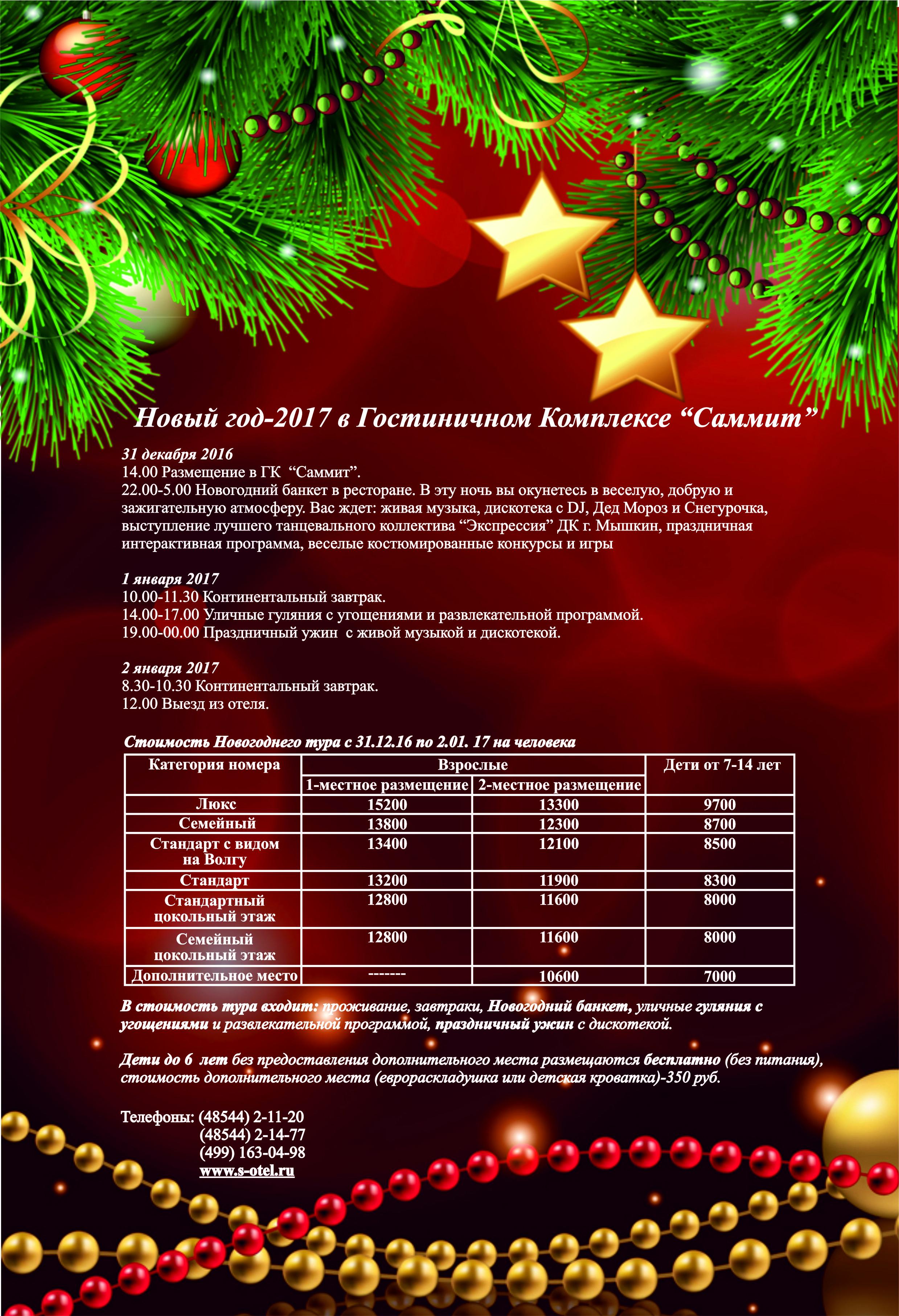 Развлекательные программы в новом год